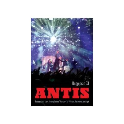 ANTIS: RUGPJŪČIO 33 DVD
